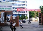 顺昌县医院