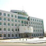 大庆市第三人民医院