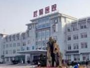 中国人民武装警察部队海警总队医院