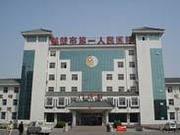 鹤壁市人民医院