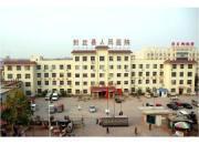 河南省封丘县人民医院