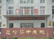 夏津县中医院