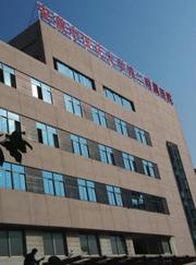 安徽中医药大学第二附属医院