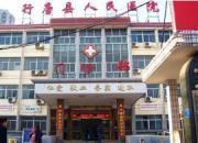行唐县人民医院
