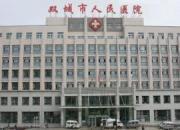 哈尔滨市双城区人民医院一部