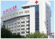 中国人民解放军第二七二医院