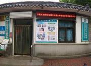 济南市天桥区制锦市街道办事处社区卫生服务中心