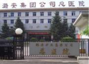 潞安集团总医院