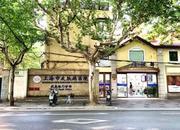 上海市皮肤病医院(武夷路)
