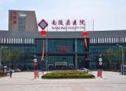 南陵县中医医院