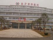 长沙市中医院