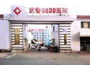 武警8630部队医院