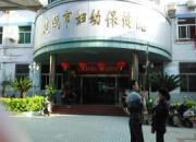 建瓯市妇幼保健院