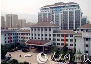 重庆市沙坪坝区中医院