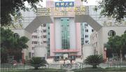 三台县人民医院