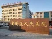 菏泽市定陶区人民医院