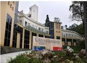 重庆市公共卫生医疗救治中心