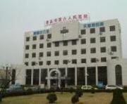 青岛市第六人民医院