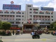 吴川市人民医院
