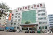 山西省临汾市第三人民医院