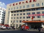 通化市人民医院