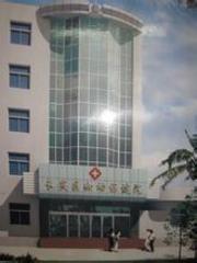 西安市长安区妇幼保健院