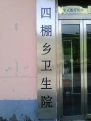 通化县四棚乡卫生院