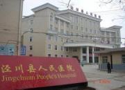 泾川县人民医院