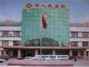 山东省高密市人民医院
