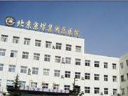 北京京煤集团总医院