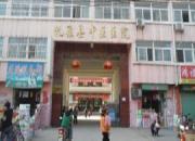 咸阳市礼泉县中医医院