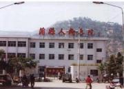 蒲县人民医院