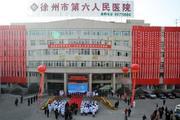 铜山区人民医院