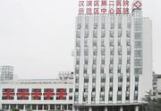 陕西省汉滨区第二医院