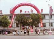 玉田县中医医院