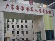 广东省荣誉军人康复医院
