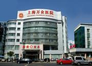 上海万众医院
