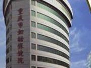 重庆市妇幼保健院(七星岗院区)
