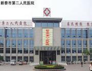 山东省新泰市第二人民医院