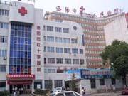 洛阳市第一人民医院