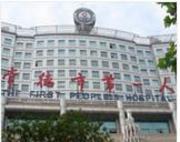 常德第一人民医院