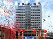 中国人民武装警察部队特色医学诊疗中心