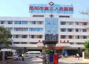 昆明市第三人民医院