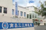 南昌大学附属334医院