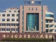 临海市第二人民医院