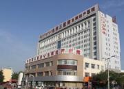 包钢集团第三职工医院