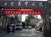 云霄县中医院