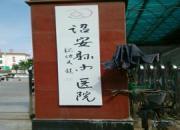 诏安县中医院