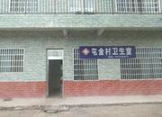 湖南省永州市祁阳县白水镇屯金村卫生室