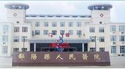 鄱阳县人民医院